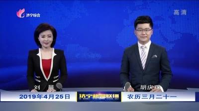 济宁新闻联播20190425