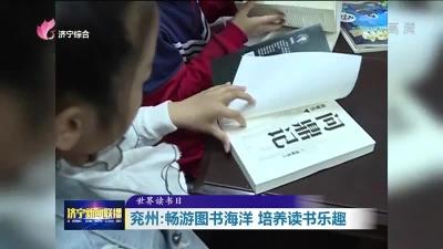 兖州:畅游图书海洋 培养读书乐趣