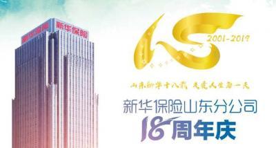 我們正年輕——新華保險山東分公司成立十八周年司慶特別晨會