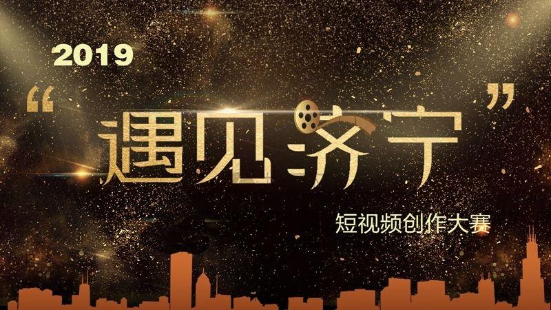 """2019""""遇见济宁""""短视频创作大赛启动"""