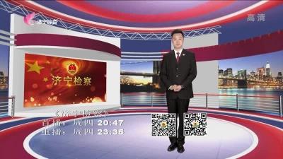 济宁检察 — 20190425