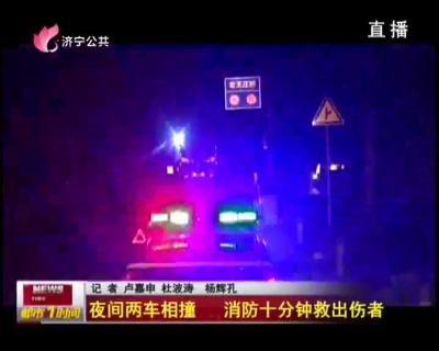 夜间两车相撞 消防十分钟救出伤者