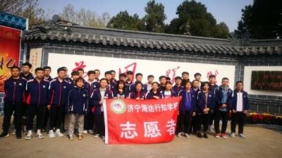 济宁海达行知学校开展缅怀英烈活动