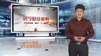 必威betway財經報道——20190422