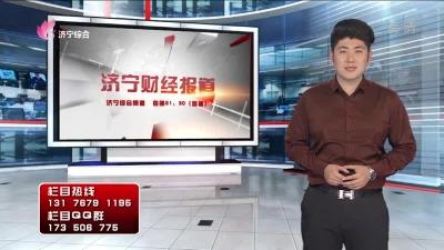 必威betway財經報道——20190426