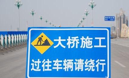 兗州泗河堤頂路已開工 泗河老南大橋將封閉施工