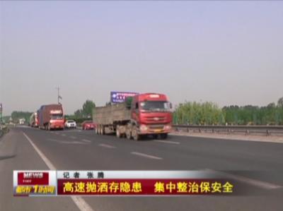 上高速的大貨車注意啦,拋灑貨物將被嚴查!