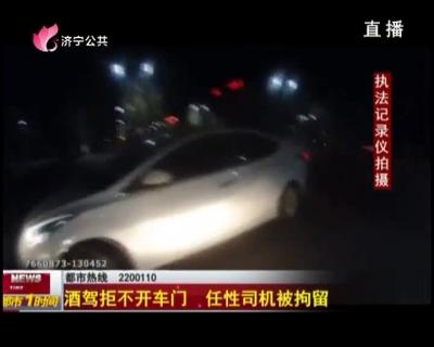 酒駕拒不開車門 任性司機被拘留