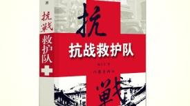 《抗战救护队》第一章  北平被困不平静  协和临战难和谐