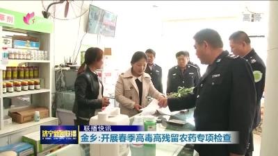 金鄉:開展春季高毒高殘留農藥專項檢查