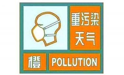 剛剛!必威betway決定於明日0時解除重汙染天氣橙色預警