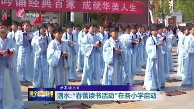 """泗水:""""春蕾读书活动""""在各小学启动"""