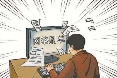 网络刷单赚佣金?济宁反诈中心:刷单属违法行为