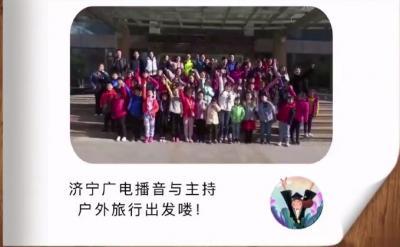 《放飞梦想·成就未来》济宁广电小主持户外实践课视频回顾