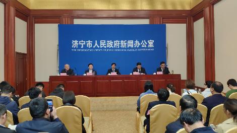济宁民营经济政策新闻发布会