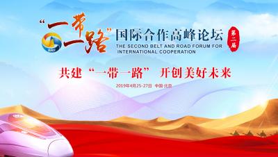 """第二届""""一带一路""""国际合作高峰论坛专题"""