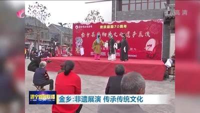 金乡:非遗展演走进群众 喜迎祖国70周年华诞