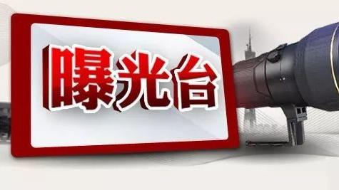重污染应急天气,济宁又有4?#19994;?#20301;被曝光!