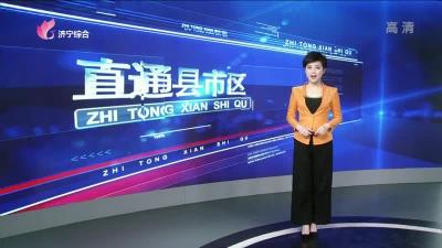 《直通縣市區 — 嘉祥 、兗州》— 20190331