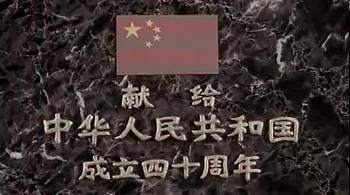 电影《开国大典》(上)