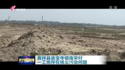 嘉祥县梁宝寺镇南宋村一土石方施工工地存在扬尘污染问题