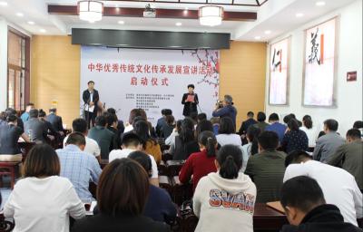 中華優秀傳統文化傳承發展宣講活動啟動