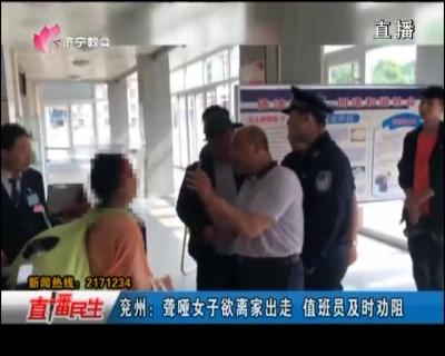 兖州:聋哑女子欲离家出走 值班员及时劝阻
