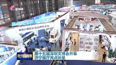 第十五屆深圳文博會開幕必威betway展廳亮點紛呈