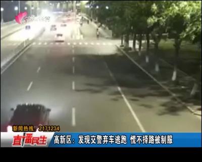 高新区:发现交警弃车逃跑 慌不择路被制服