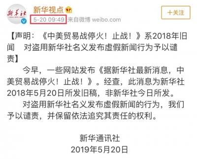 新华社:《中美贸易战停火!止战!》系2018年旧闻