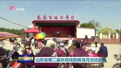山东省第二届农民戏剧展演月活动启动