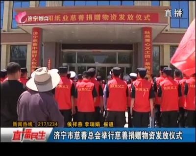 济宁市慈善总会举行慈善捐赠物资发放仪式