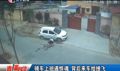 梁山女子騎電動車橫穿馬路被撞飛十幾米 場面太嚇人!