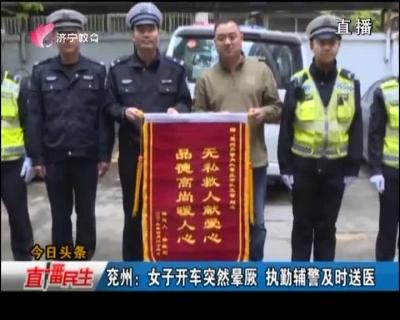 兗州:女子開車突然暈厥 執勤輔警及時送醫