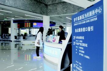 """济宁高新区为民服务中心上榜国家级""""青年文明号"""""""