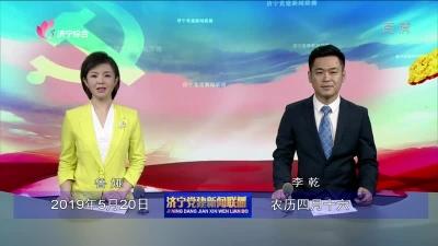 济宁党建新闻联播-20190520