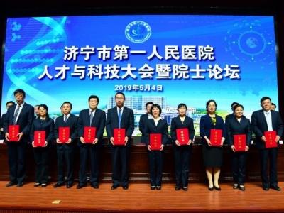 """济宁市一院举行人才与科技大会 为建设""""青春之医院""""而创新"""