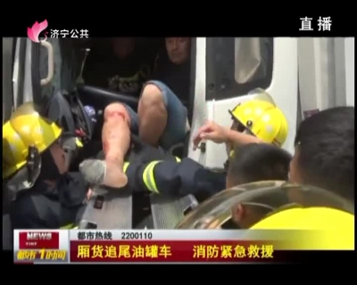 厢货追尾油罐车  消防紧急救援