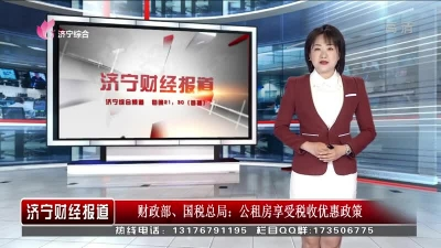 必威betway財經報道——20190519