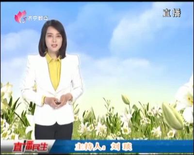 民生气象站-20190509