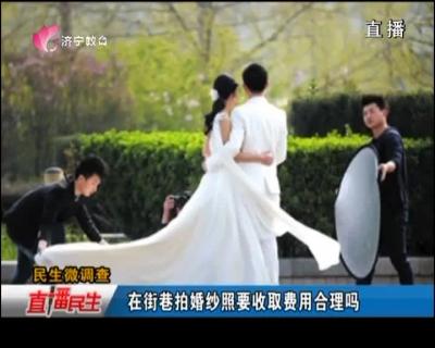 在街巷拍婚紗照要收取費用 合理嗎