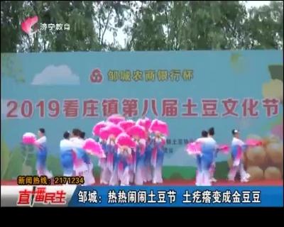 邹城:热热闹闹土豆节 土疙瘩变成金豆豆