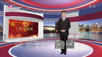 济宁检察 — 20190516