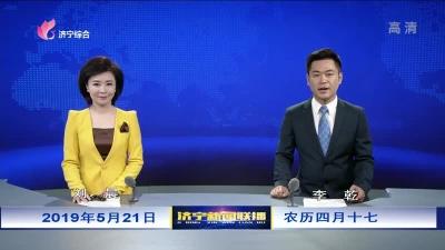济宁新闻联播_20190521