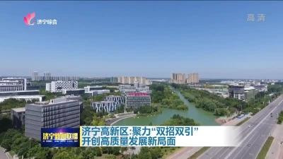 """必威betway高新區:聚力""""雙招雙引""""開創高質量發展新局麵"""