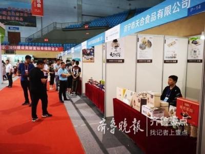 2019中国(金乡)大蒜产业博览会开幕