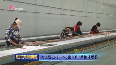 """汶上曹堂村:""""村企合作""""助集体增收"""