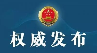 梁山县公安局户政科原科长陈兆华被逮捕