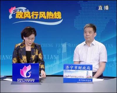 2019年5月20日济宁市财政局做客政风行风热线