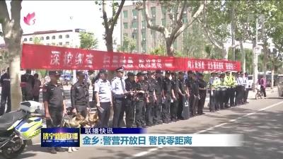 金乡:警营开放日 警民零距离